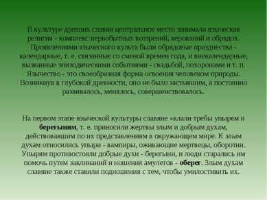 В культуре древних славян центральное место занимала языческая религия - комп...