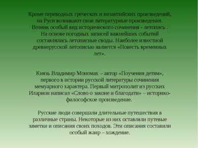 Кроме переводных греческих и византийских произведений, на Руси возникают сво...