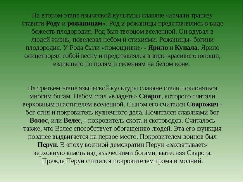 На втором этапе языческой культуры славяне «начали трапезу ставити Роду и рож...