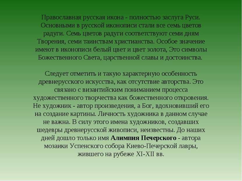 Православная русская икона - полностью заслуга Руси. Основными в русской икон...