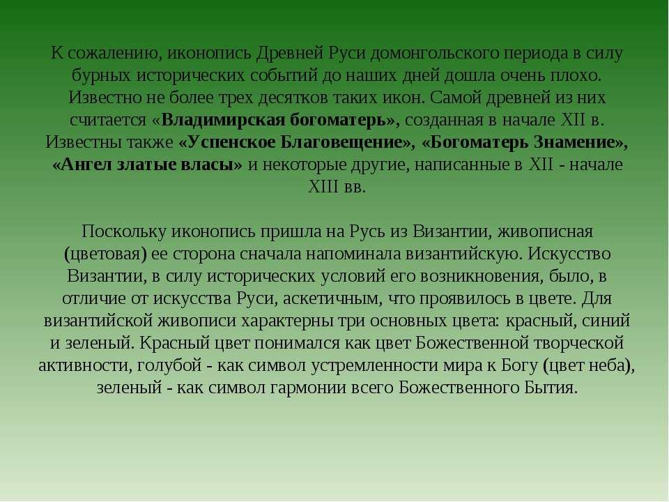 К сожалению, иконопись Древней Руси домонгольского периода в силу бурных исто...