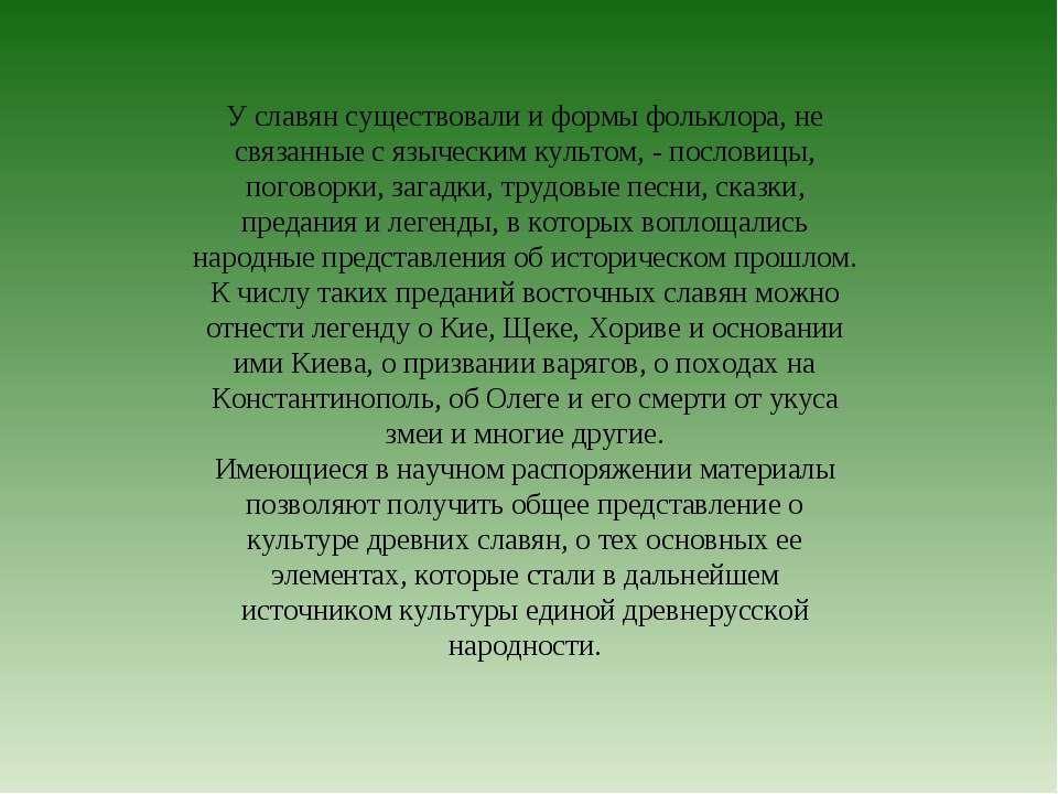 У славян существовали и формы фольклора, не связанные с языческим культом, - ...