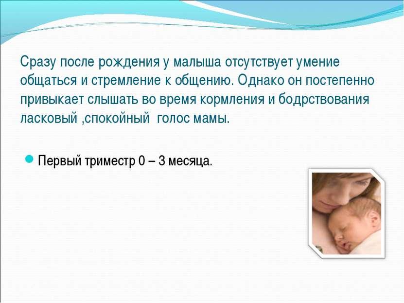 Сразу после рождения у малыша отсутствует умение общаться и стремление к обще...