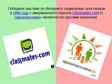 Победное шествие по Интернету социальные сети начали в 1995 году с американск...