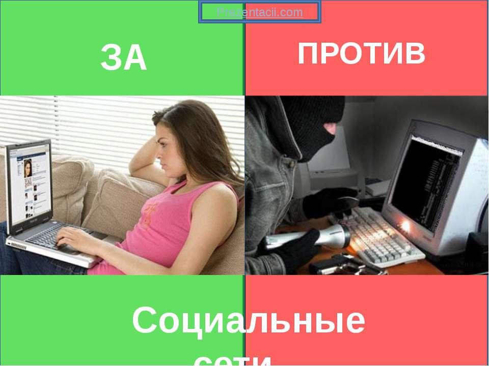 ПРОТИВ Социальные сети  ЗА