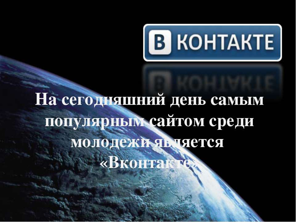 На сегодняшний день самым популярным сайтом среди молодежи является «Вконтакте»