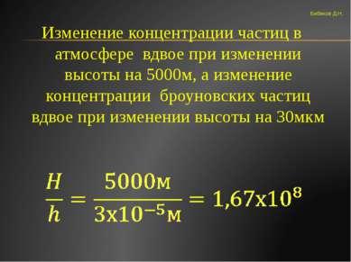Изменение концентрации частиц в атмосфере вдвое при изменении высоты на 5000м...