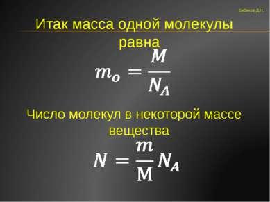 Итак масса одной молекулы равна Число молекул в некоторой массе вещества Биби...
