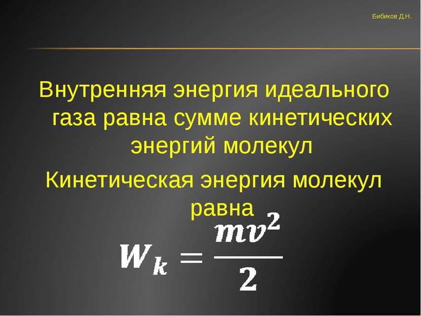 Внутренняя энергия идеального газа равна сумме кинетических энергий молекул К...