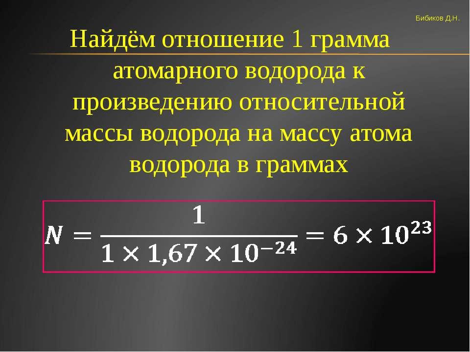 Найдём отношение 1 грамма атомарного водорода к произведению относительной ма...