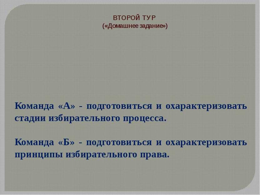 ВТОРОЙ ТУР («Домашнее задание») Команда «А» - подготовиться и охарактеризоват...