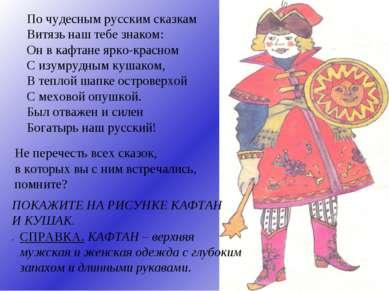 ? По чудесным русским сказкам Витязь наш тебе знаком: Он в кафтане ярко-красн...