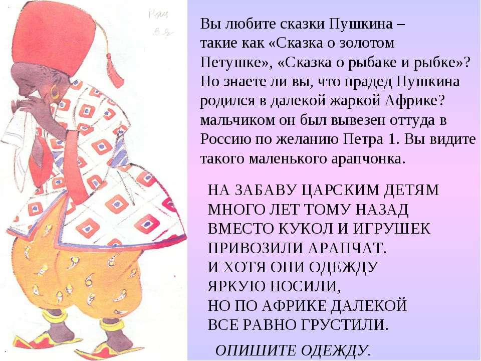 Вы любите сказки Пушкина – такие как «Сказка о золотом Петушке», «Сказка о ры...