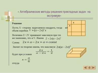 Решение Пусть X –сторона вырезаемого квадрата, тогда объем коробки: Величина ...