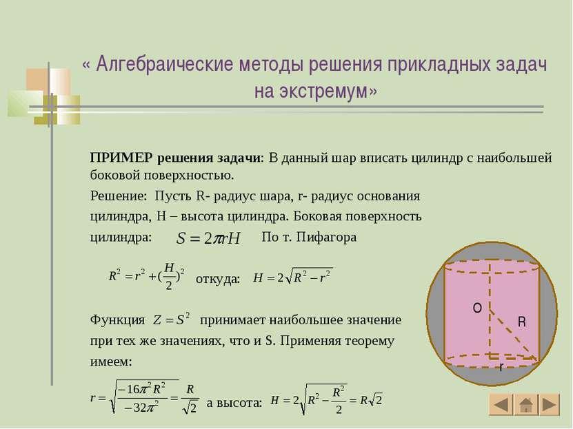 ПРИМЕР решения задачи: В данный шар вписать цилиндр с наибольшей боковой пове...