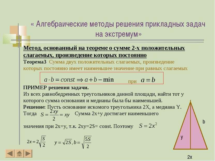 Метод, основанный на теореме о сумме 2-х положительных слагаемых, произведени...