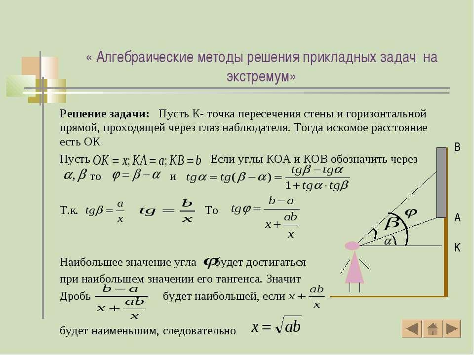 « Алгебраические методы решения прикладных задач на экстремум» Решение задачи...