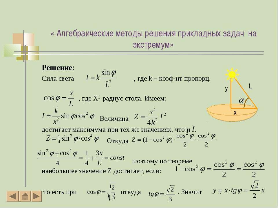 « Алгебраические методы решения прикладных задач на экстремум» Решение: Сила ...