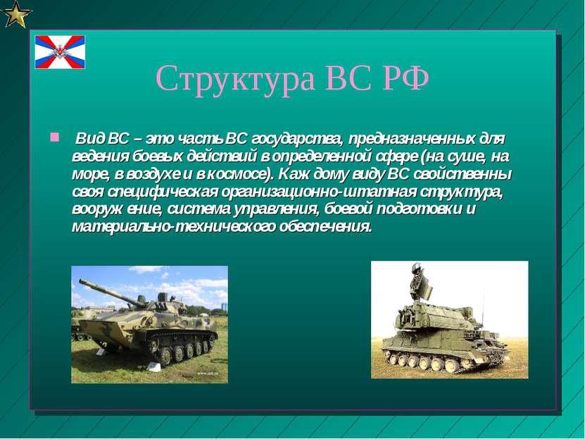 Структура ВС РФ Вид ВС – это часть ВС государства, предназначенных для ведени...