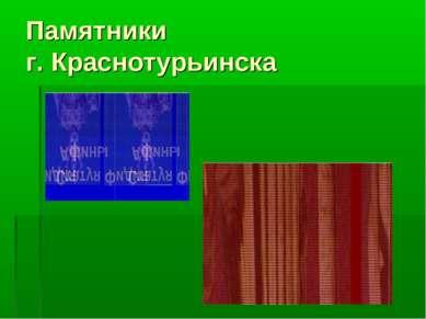 Памятники г. Краснотурьинска