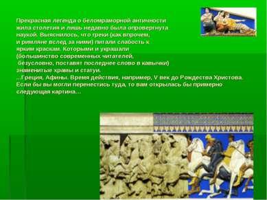 Прекрасная легенда о беломраморной античности жила столетия и лишь недавно бы...