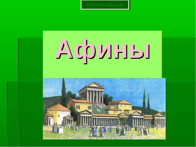 Афины Prezentacii.com
