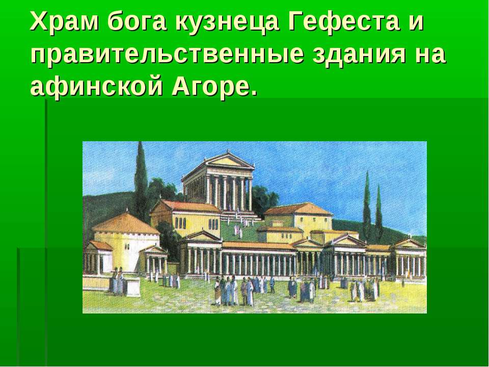 Храм бога кузнеца Гефеста и правительственные здания на афинской Агоре.