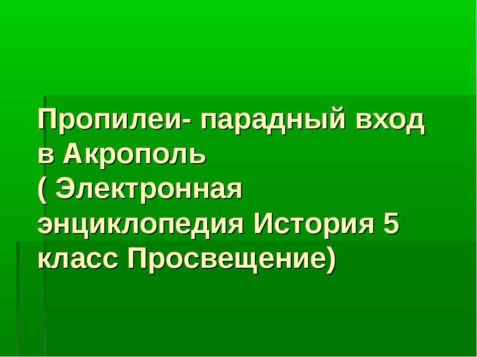 Пропилеи- парадный вход в Акрополь ( Электронная энциклопедия История 5 класс...