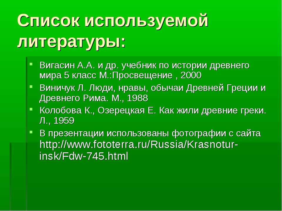 Список используемой литературы: Вигасин А.А. и др. учебник по истории древнег...