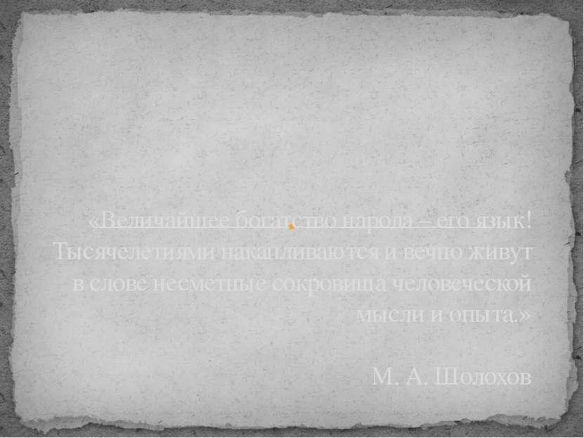 Устная Письменная Состоит из звуков Состоит из графических знаков Обращена кс...