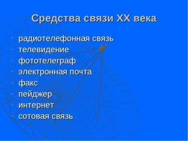 Средства связи XX века радиотелефонная связь телевидение фототелеграф электро...