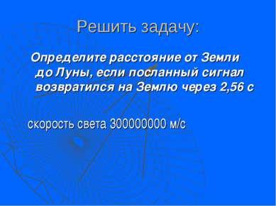 Решить задачу: Определите расстояние от Земли до Луны, если посланный сигнал ...
