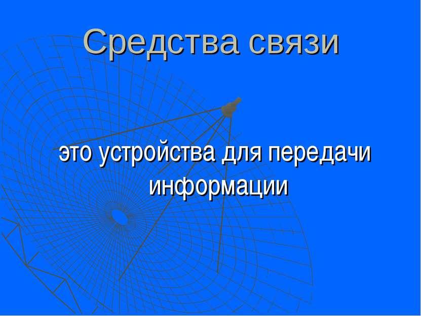 Средства связи это устройства для передачи информации