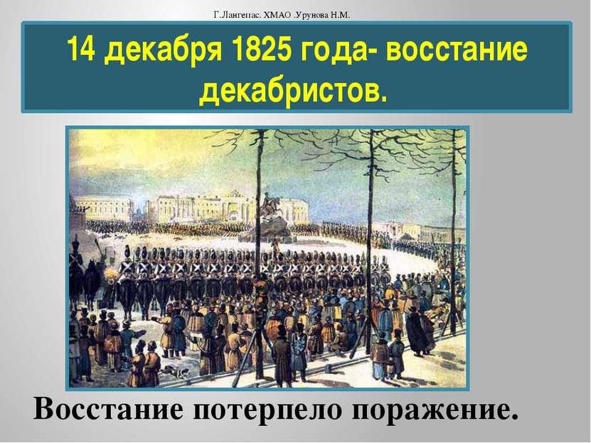 14 декабря 1825 года- восстание декабристов. Восстание потерпело поражение. Г...