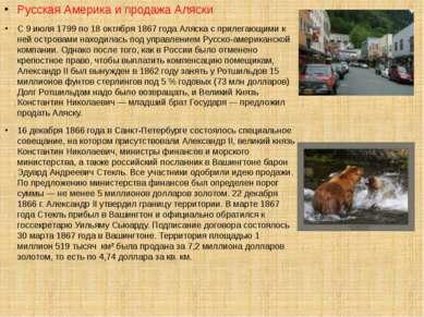 Русская Америка и продажа Аляски C 9 июля 1799 по 18 октября 1867 года Аляска...