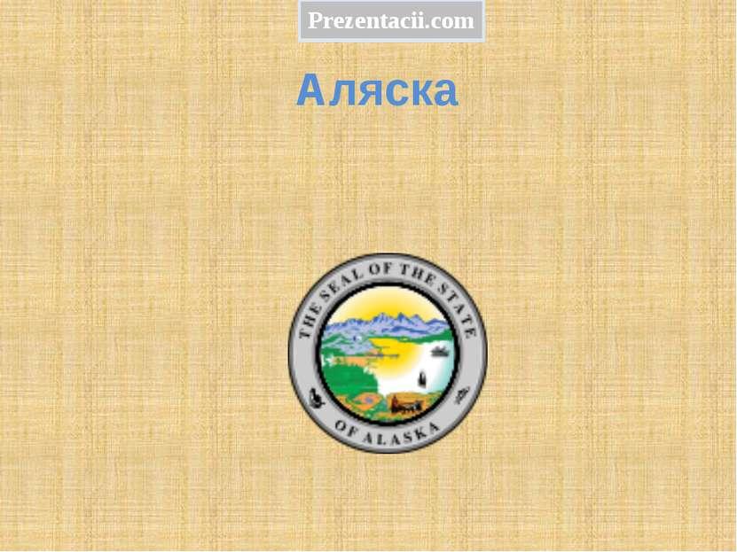 Аляска Prezentacii.com