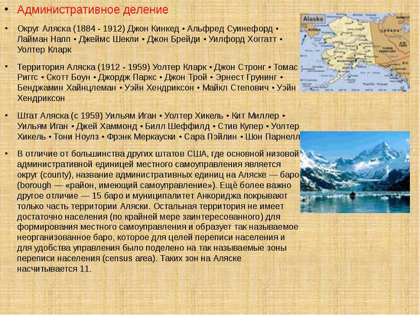 Административное деление Округ Аляска (1884 - 1912) Джон Кинкед • Альфред Суи...