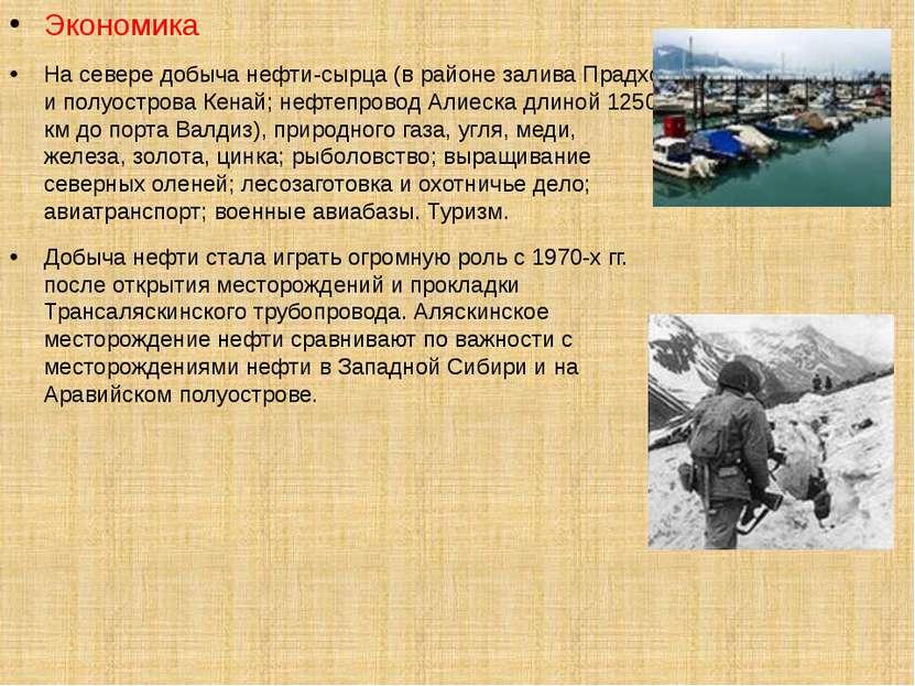 Экономика На севере добыча нефти-сырца (в районе залива Прадхо и полуострова ...