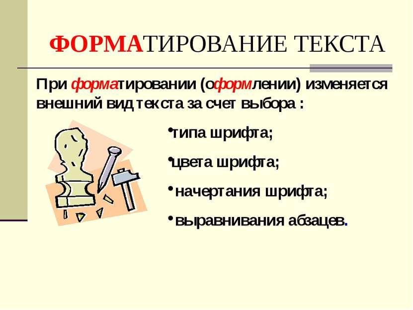 ТИРОВАНИЕ ТЕКСТА При форматировании (оформлении) изменяется внешний вид текст...