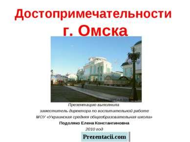 Достопримечательности г. Омска Презентацию выполнила заместитель директора по...