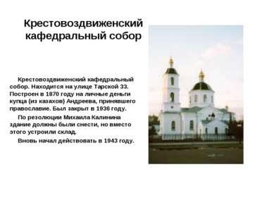 Крестовоздвиженский кафедральный собор Крестовоздвиженский кафедральный собор...