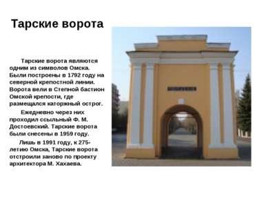 Тарские ворота Тарские ворота являются одним из символов Омска. Были построен...