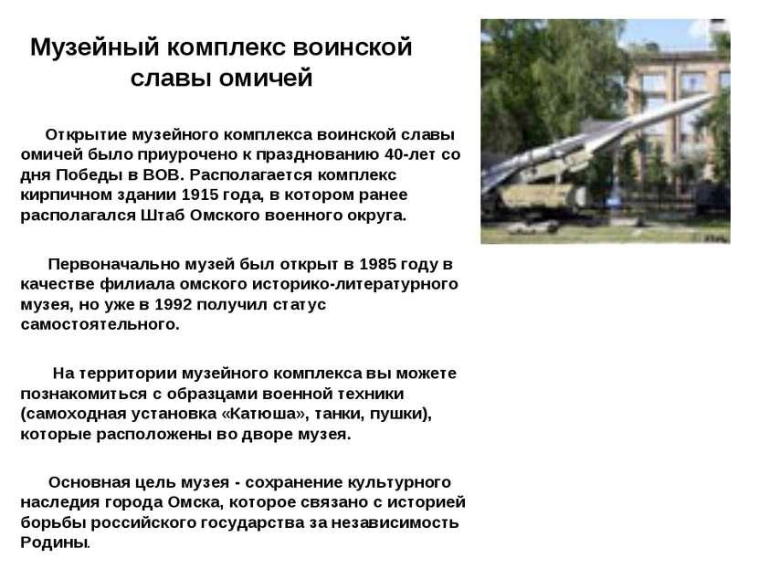 Музейный комплекс воинской славы омичей Открытие музейного комплекса воинской...