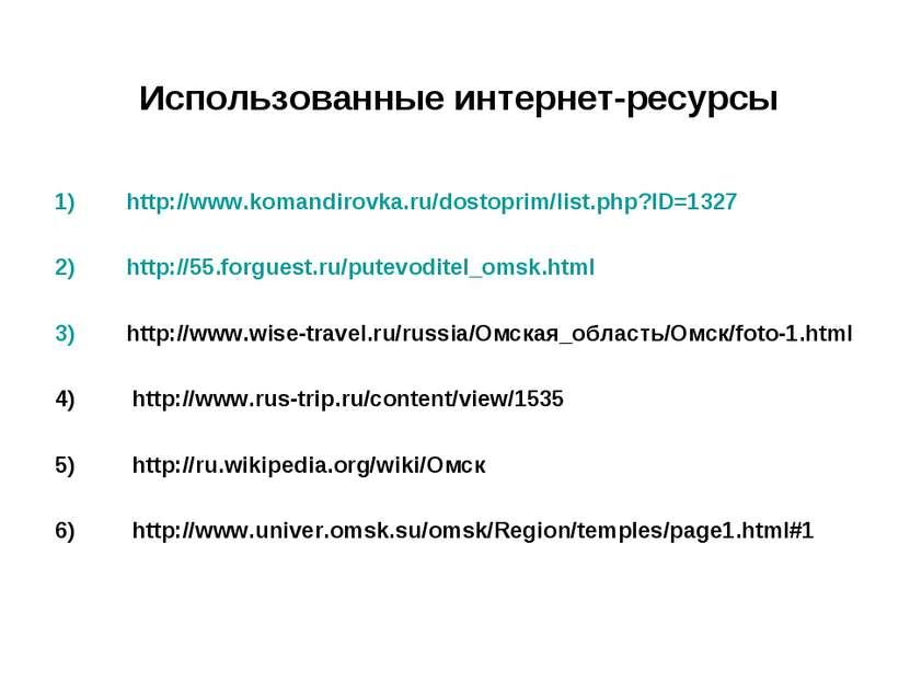 Использованные интернет-ресурсы 1) http://www.komandirovka.ru/dostoprim/list....