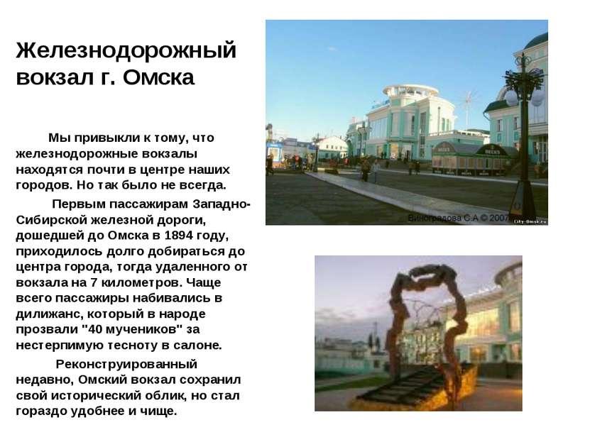 Железнодорожный вокзал г. Омска Мы привыкли к тому, что железнодорожные вокза...