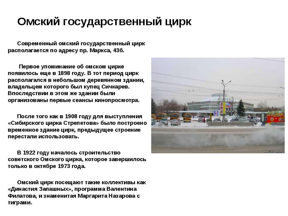 Омский государственный цирк Современный омский государственный цирк располага...