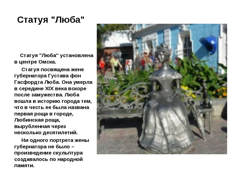 """Статуя """"Люба"""" Статуя """"Люба"""" установлена в центре Омска. Статуя посвящена жене..."""