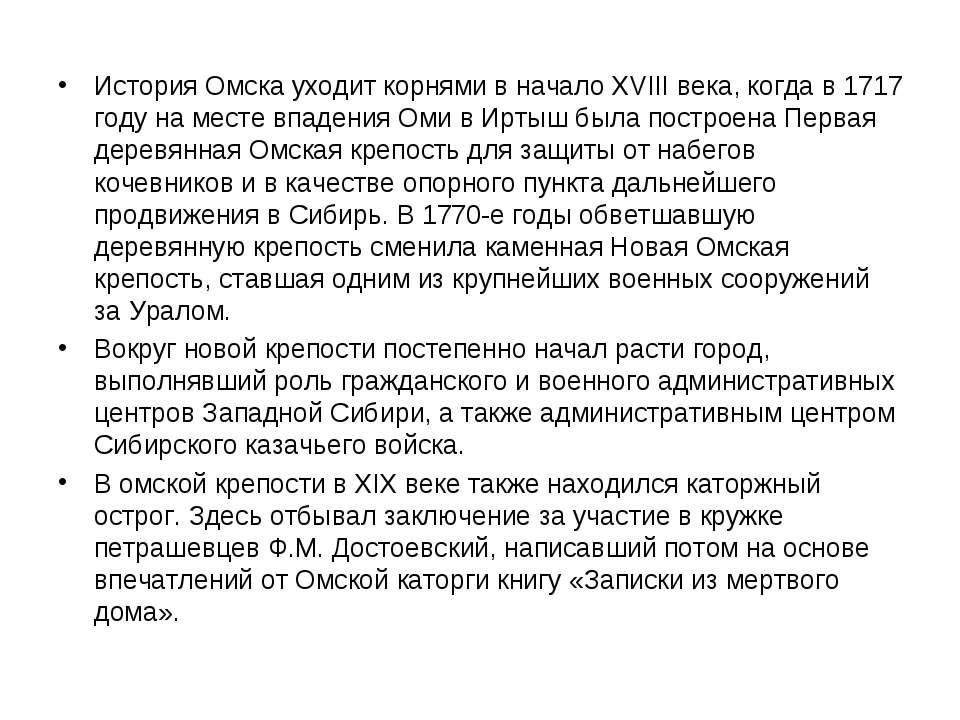 История Омска уходит корнями в начало XVIII века, когда в 1717 году на месте ...