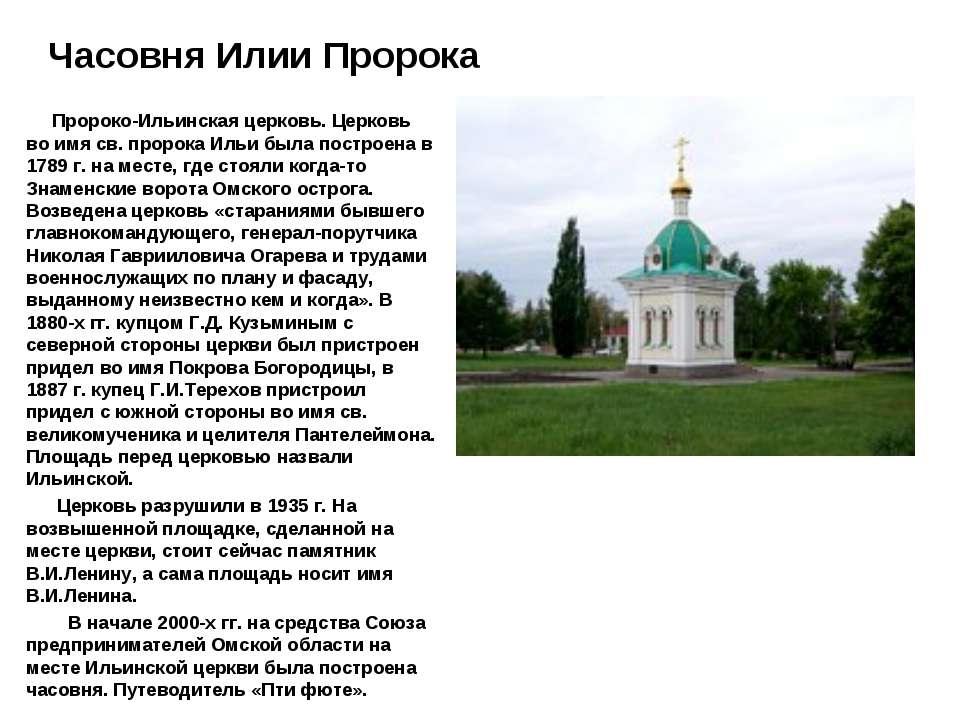 Часовня Илии Пророка Пророко-Ильинская церковь. Церковь во имя св. пророка Ил...