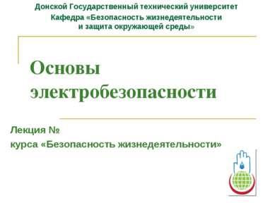 Основы электробезопасности Лекция № курса «Безопасность жизнедеятельности» До...